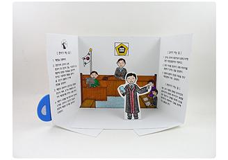 직업북 시리즈 5인용/