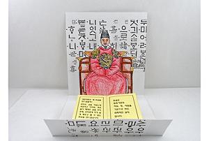 자랑스런 우리한글(10개이상 주문가능)/