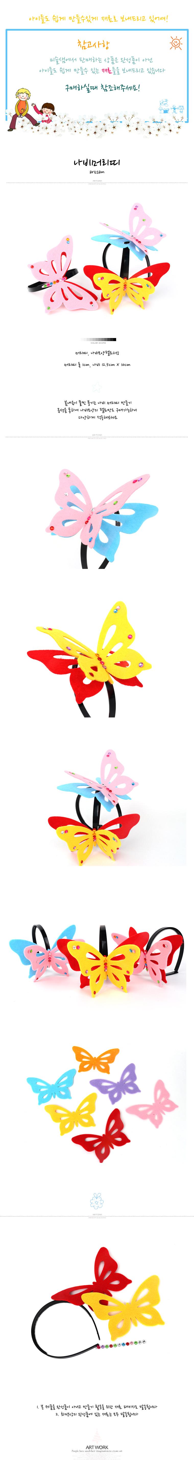 나비머리띠 - 미술샘, 1,300원, 펠트공예, 열쇠고리/소품 패키지