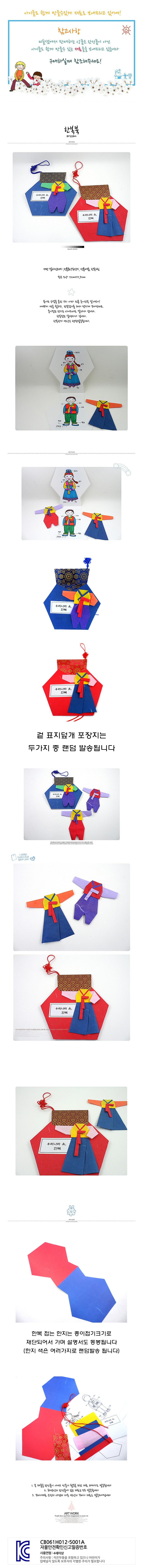 북아트 우리옷한복 5인용 - 미술샘, 7,000원, 종이공예/북아트, 북아트 패키지