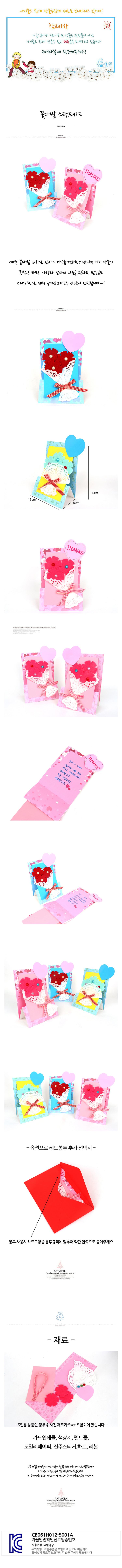 꽃다발 스탠드 카드 5인용 (카드만) - 미술샘, 7,500원, 종이공예/북아트, 종이공예 패키지